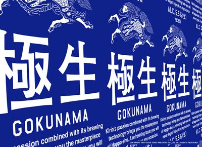 gokunama