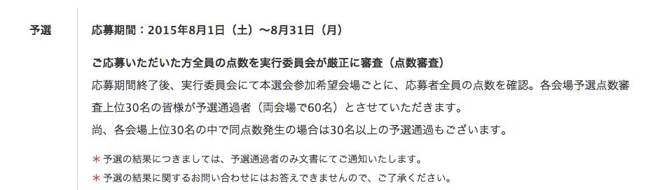 2015-08-26_2303