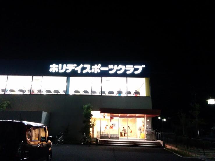 信州上田市にあるホリデイスポーツです。