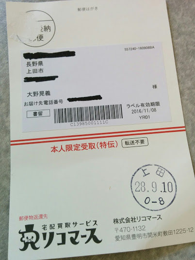 本人限定受取郵便2
