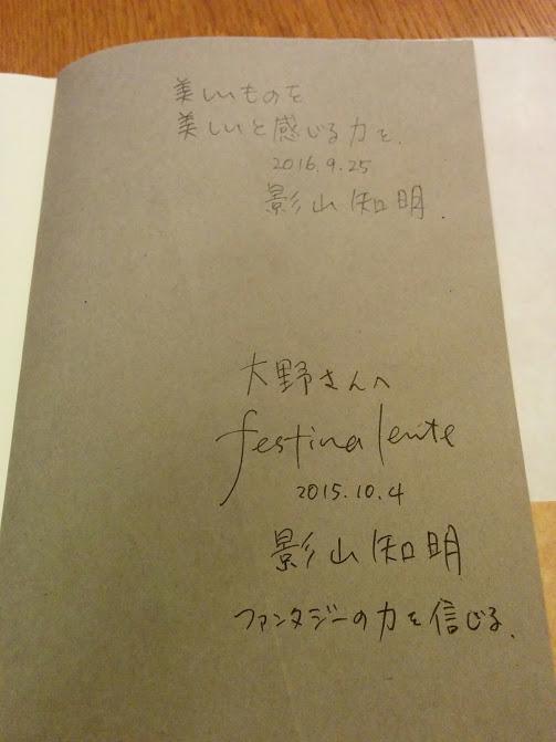 「ゆっくり、いそげ」影山さんのサイン