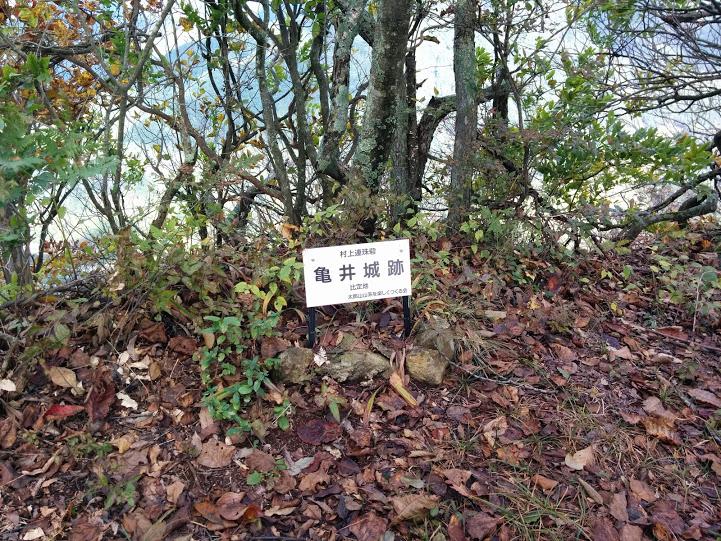 上田市 太郎山 亀井城