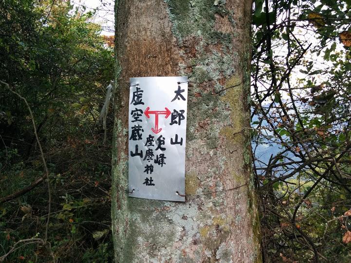 上田市 太郎山 虚空蔵山