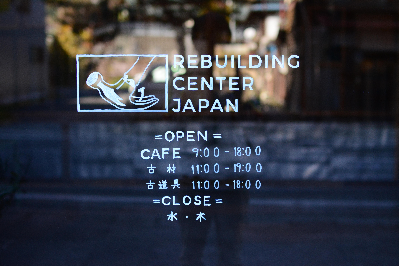 リビルディングセンタージャパン