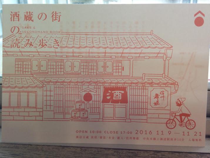 上諏訪 5蔵 信州舞姫