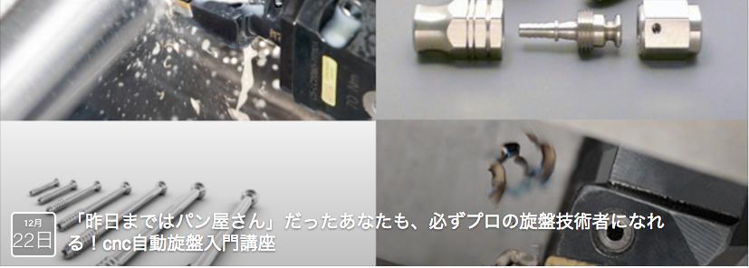 CNC自動旋盤入門講座